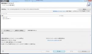 eclipse_plugin_install