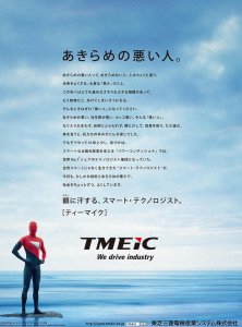 TMEIC広告