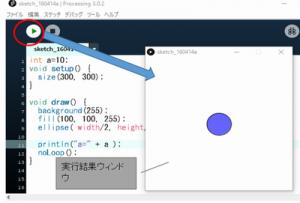 pro3_edit_run