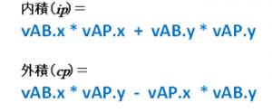 内積外積計算式